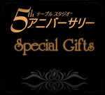 http://lunaria.tablestudio.com/5thanniversary/gifts
